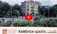 ВИДЕО. Каменск-Шахтинский. В годы СССР. История в цвете. от прошлого до настоящего.
