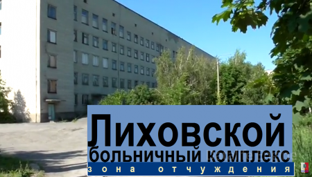 Больничный комплекс. мкр.Лиховской.